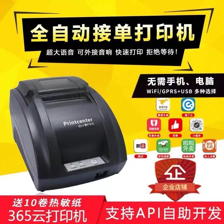 365打印机美团饿了么有赞M809码上点餐微店GPRS自动接单小票机
