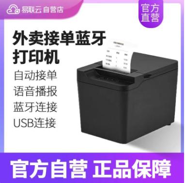 易联云P2蓝牙连接USB连接真人语音播报打印机有赞订单美团饿了么饿百外卖自动接单