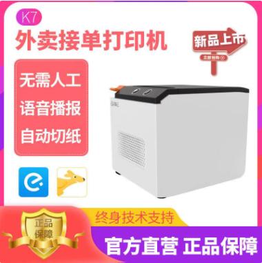易联云K7自动切刀美团饿了么外卖接单自动打印语音播报热敏票据云打印机