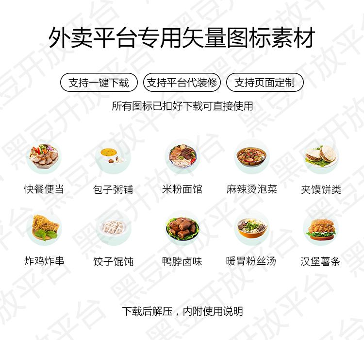 精选外卖美食图标3