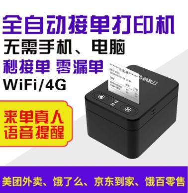 易联云K4打印机支持饿了么美团外卖自动接单WIFI/4G有赞微店微盟食堂点餐小程